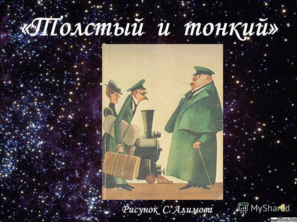 «Толстый и тонкий» Рисунок С. Алимова