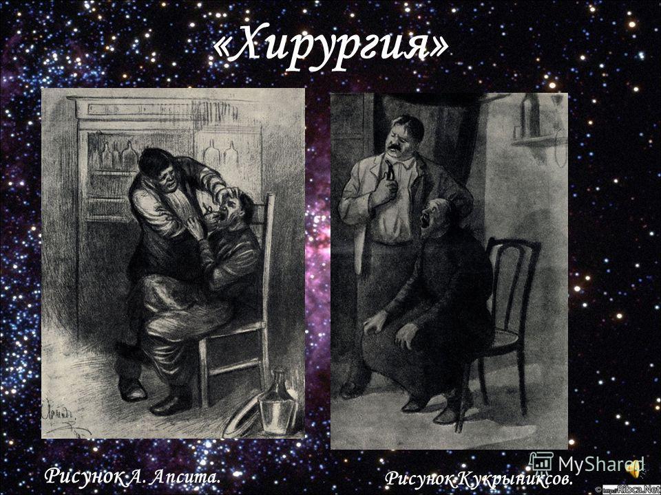 «Хирургия» Рисунок А. Апсита. Рисунок Кукрыниксов.