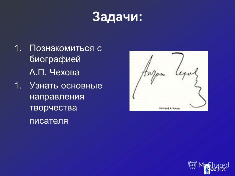 Задачи: 1. Познакомиться с биографией А.П. Чехова 1. Узнать основные направления творчества писателя