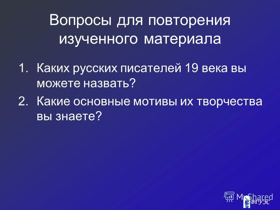 Вопросы для повторения изученного материала 1. Каких русских писателей 19 века вы можете назвать? 2. Какие основные мотивы их творчества вы знаете?