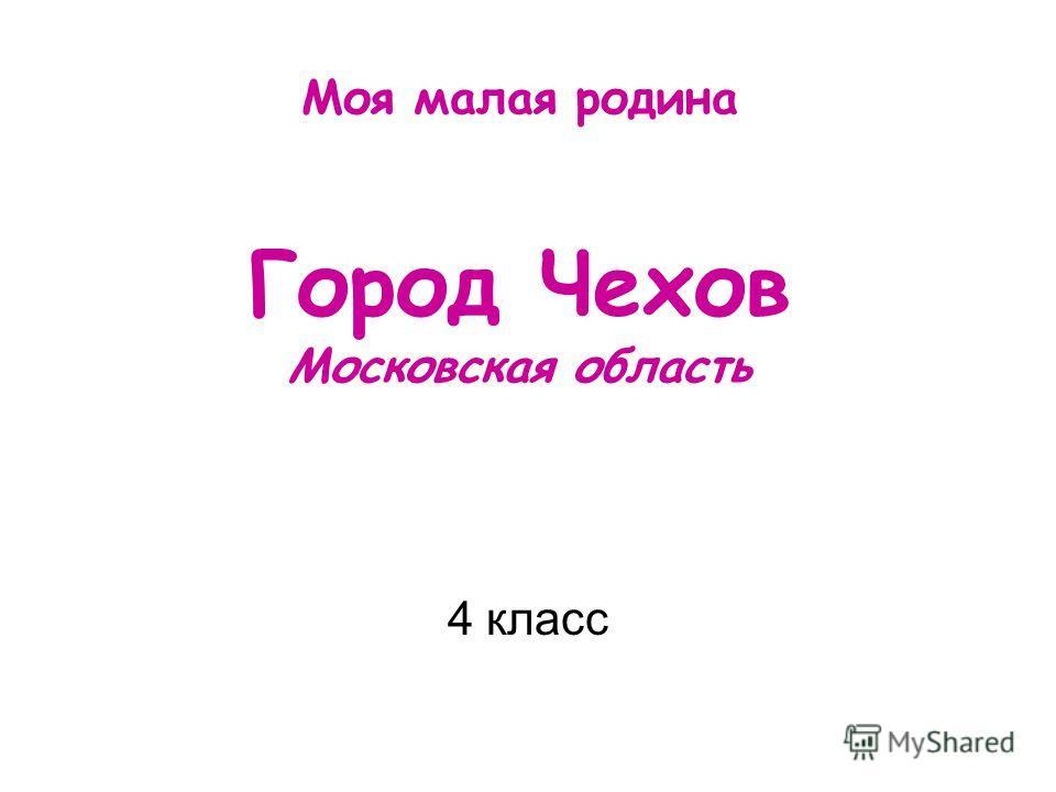Моя малая родина Город Чехов Московская область 4 класс