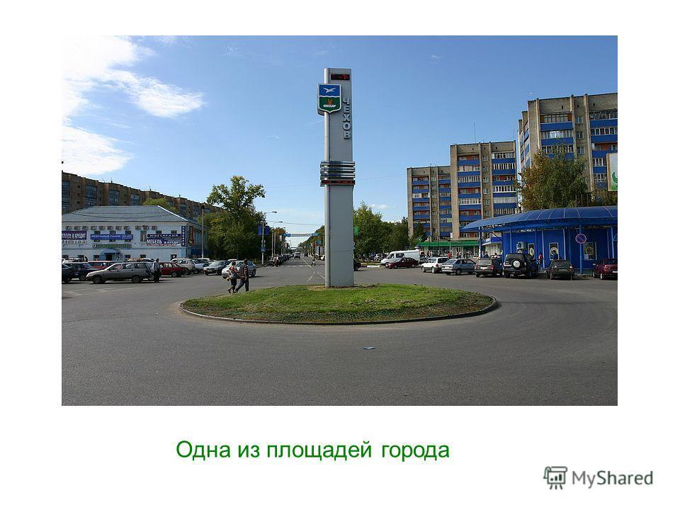 Одна из площадей города