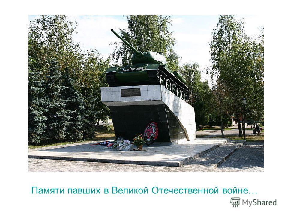 Памяти павших в Великой Отечественной войне…