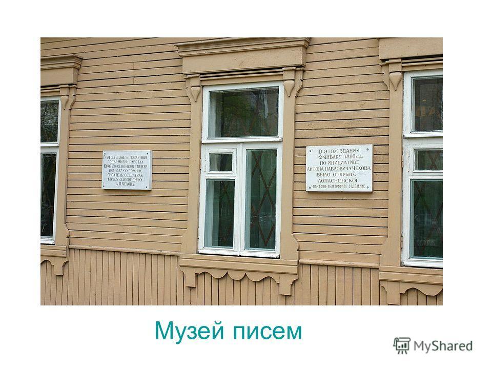 Музей писем