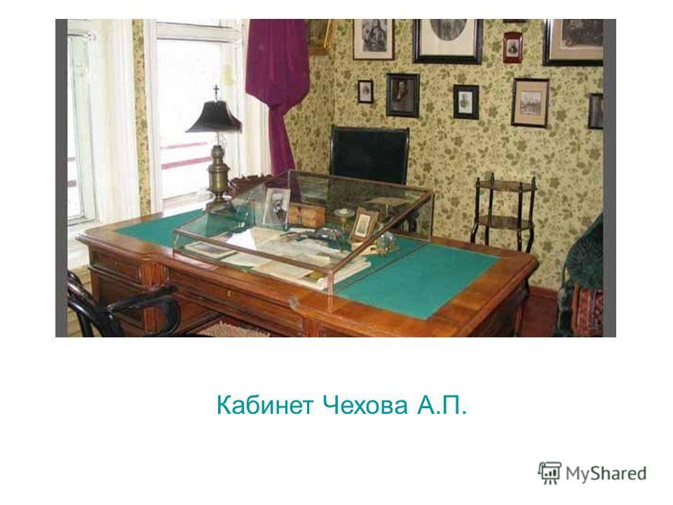 Кабинет Чехова А.П.