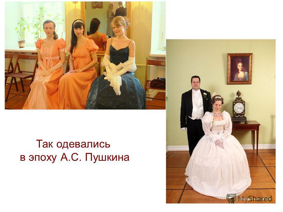 Так одевались в эпоху А.С. Пушкина