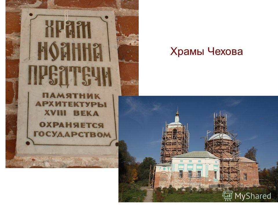 Храмы Чехова