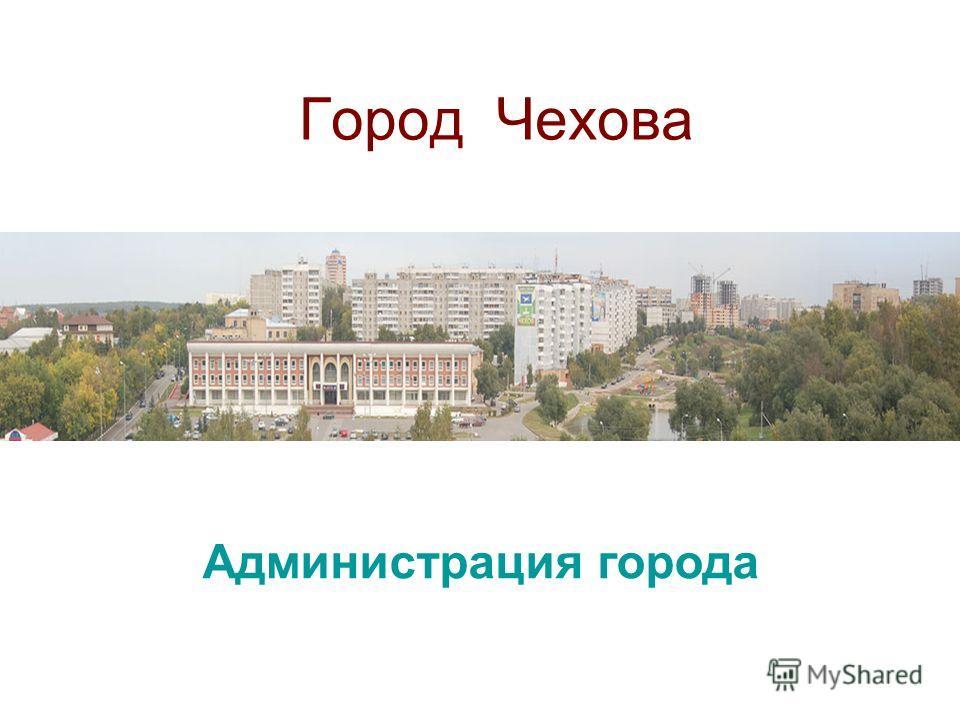 Город Чехова Администрация города