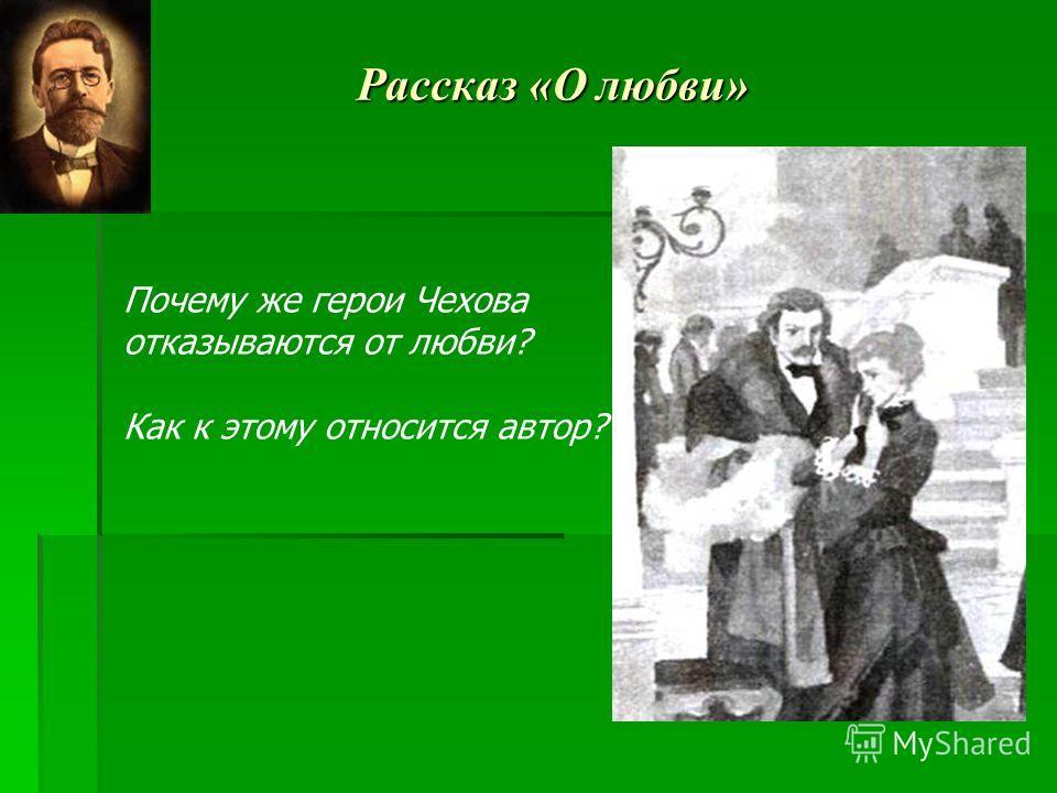 Рассказ «О любви» Почему же герои Чехова отказываются от любви? Как к этому относится автор?