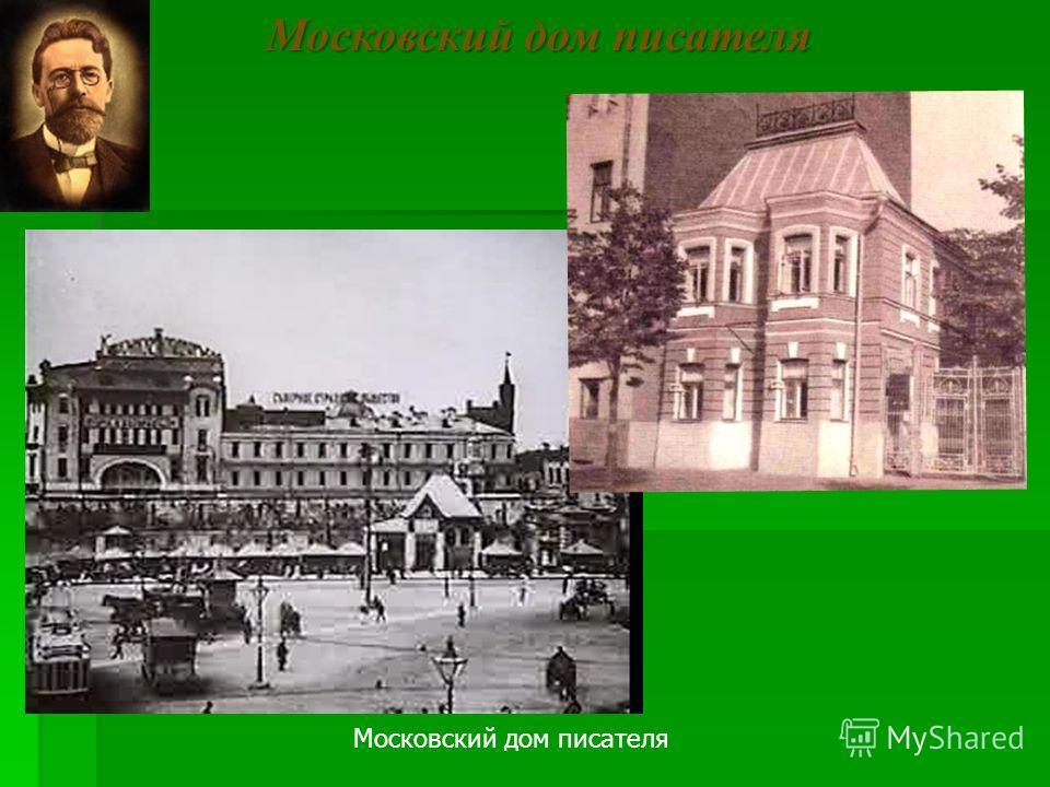 Московский дом писателя