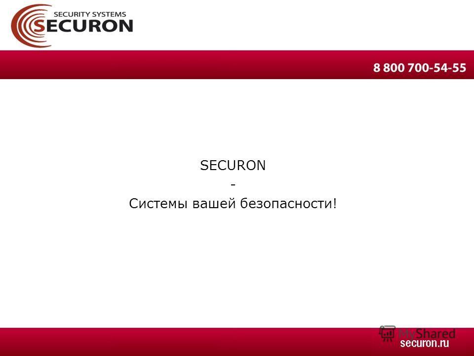 Заключение SECURON - Системы вашей безопасности! Заключение