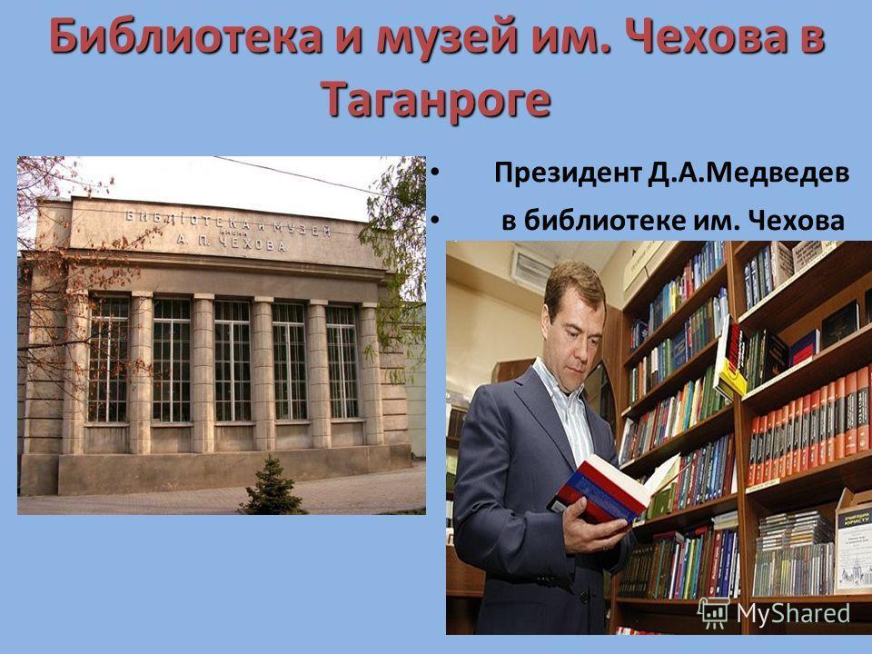 Библиотека и музей им. Чехова в Таганроге Президент Д.А.Медведев в библиотеке им. Чехова