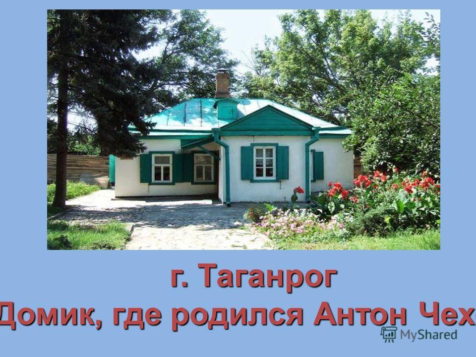 г. Таганрог Домик, где родился Антон Чехов