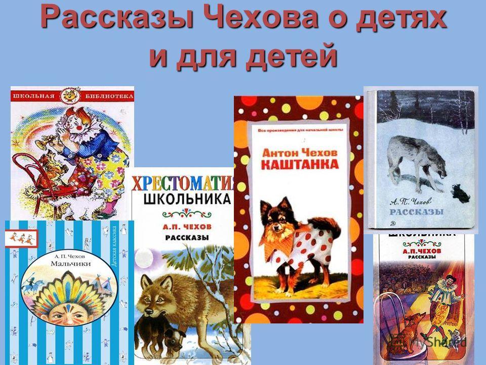 Рассказы Чехова о детях и для детей