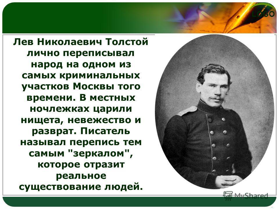 Лев Николаевич Толстой лично переписывал народ на одном из самых криминальных участков Москвы того времени. В местных ночлежках царили нищета, невежество и разврат. Писатель называл перепись тем самым