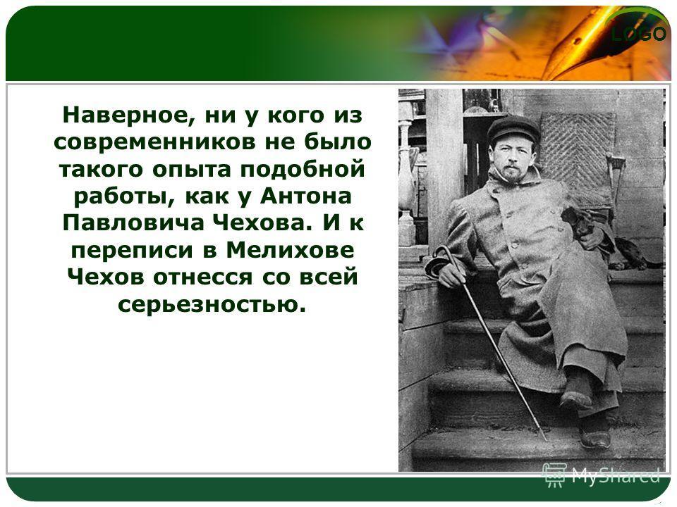 Наверное, ни у кого из современников не было такого опыта подобной работы, как у Антона Павловича Чехова. И к переписи в Мелихове Чехов отнесся со всей серьезностью.