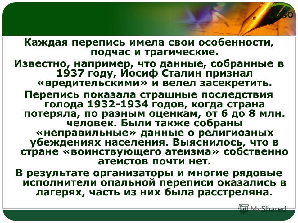 LOGO Каждая перепись имела свои особенности, подчас и трагические. Известно, например, что данные, собранные в 1937 году, Иосиф Сталин признал «вредительскими» и велел засекретить. Перепись показала страшные последствия голода 1932-1934 годов, когда