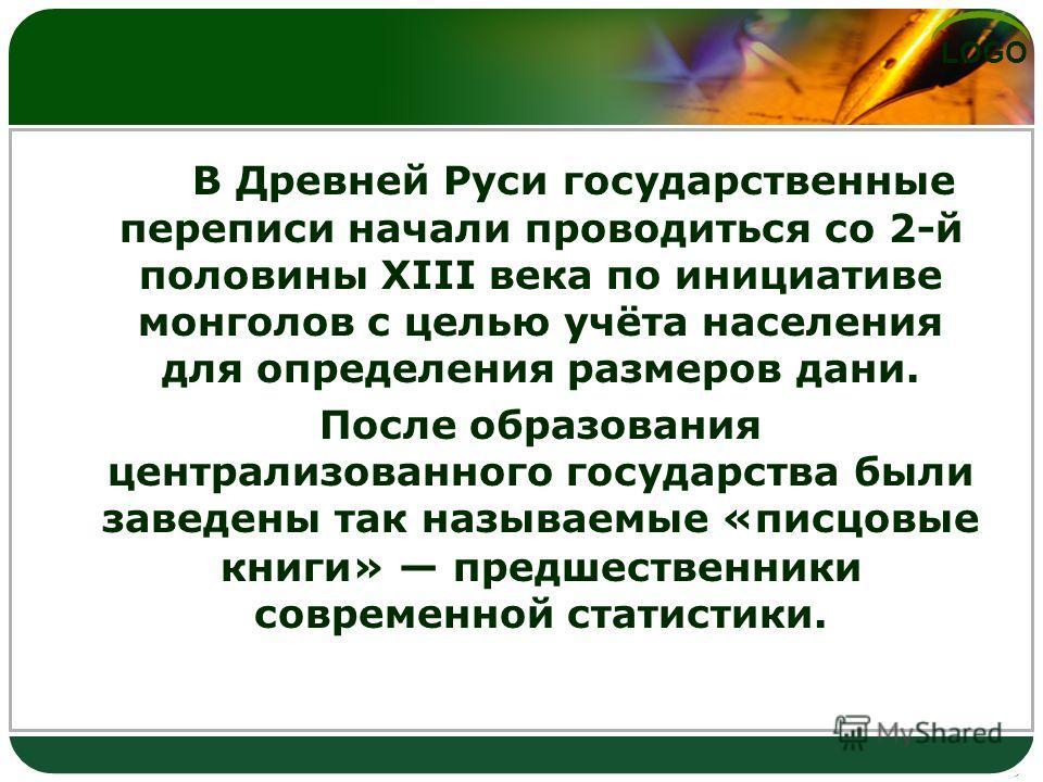 LOGO В Древней Руси государственные переписи начали проводиться со 2-й половины XIII века по инициативе монголов с целью учёта населения для определения размеров дани. После образования централизованного государства были заведены так называемые «писц