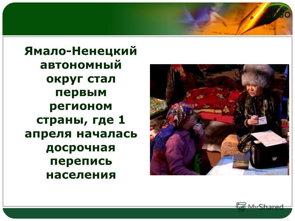 LOGO Ямало-Ненецкий автономный округ стал первым регионом страны, где 1 апреля началась досрочная перепись населения