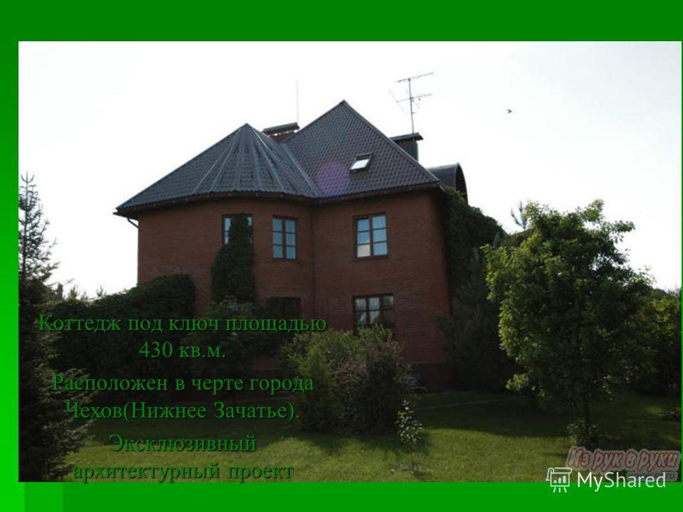 Коттедж под ключ площадью 430 кв.м. Расположен в черте города Чехов(Нижнее Зачатье). Эксклюзивный архитектурный проект
