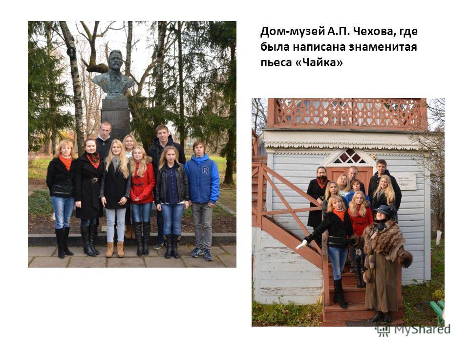 Дом-музей А.П. Чехова, где была написана знаменитая пьеса «Чайка»
