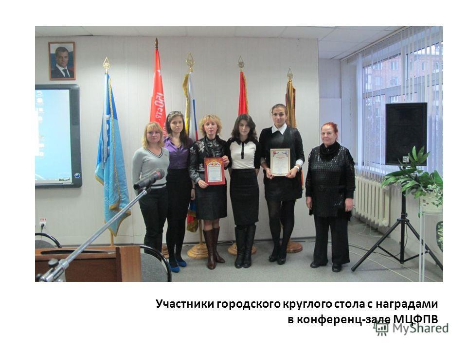 Участники городского круглого стола с наградами в конференц-зале МЦФПВ