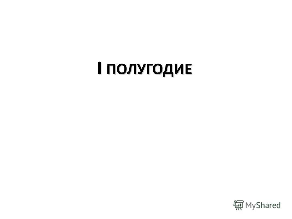 I ПОЛУГОДИЕ