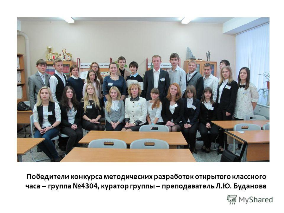 Победители конкурса методических разработок открытого классного часа – группа 4304, куратор группы – преподаватель Л.Ю. Буданова