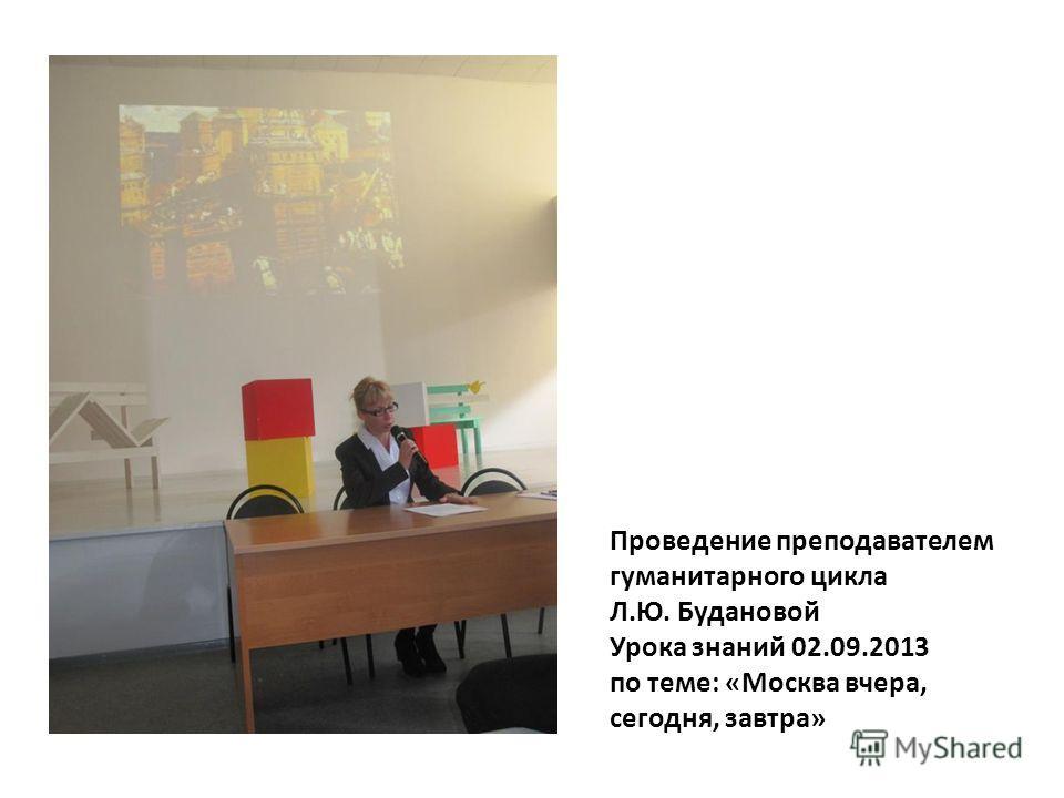 Проведение преподавателем гуманитарного цикла Л.Ю. Будановой Урока знаний 02.09.2013 по теме: «Москва вчера, сегодня, завтра»