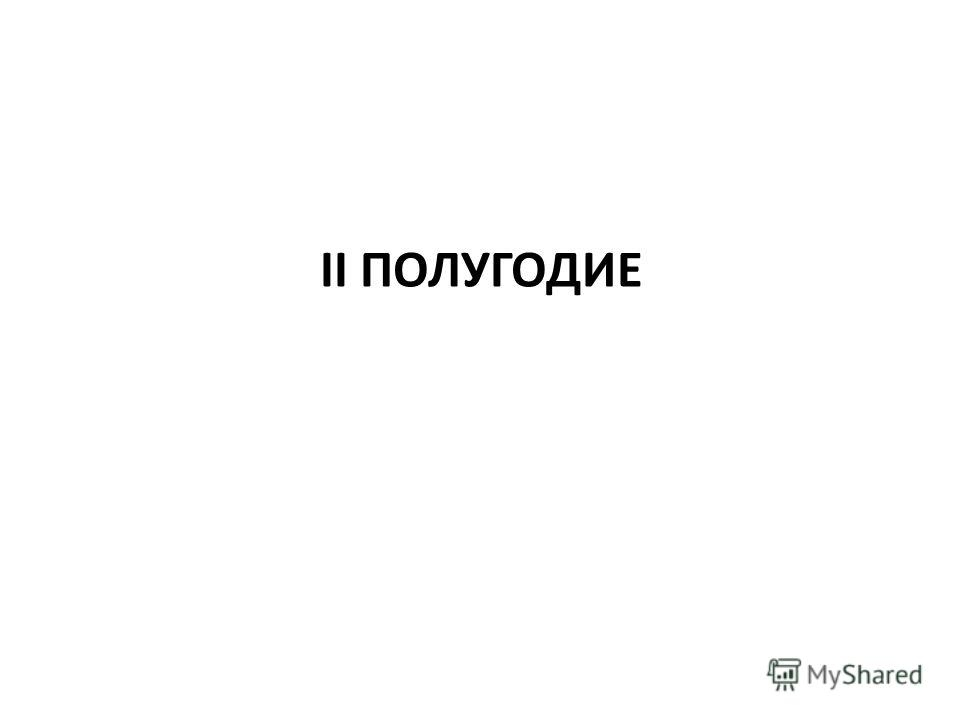 II ПОЛУГОДИЕ