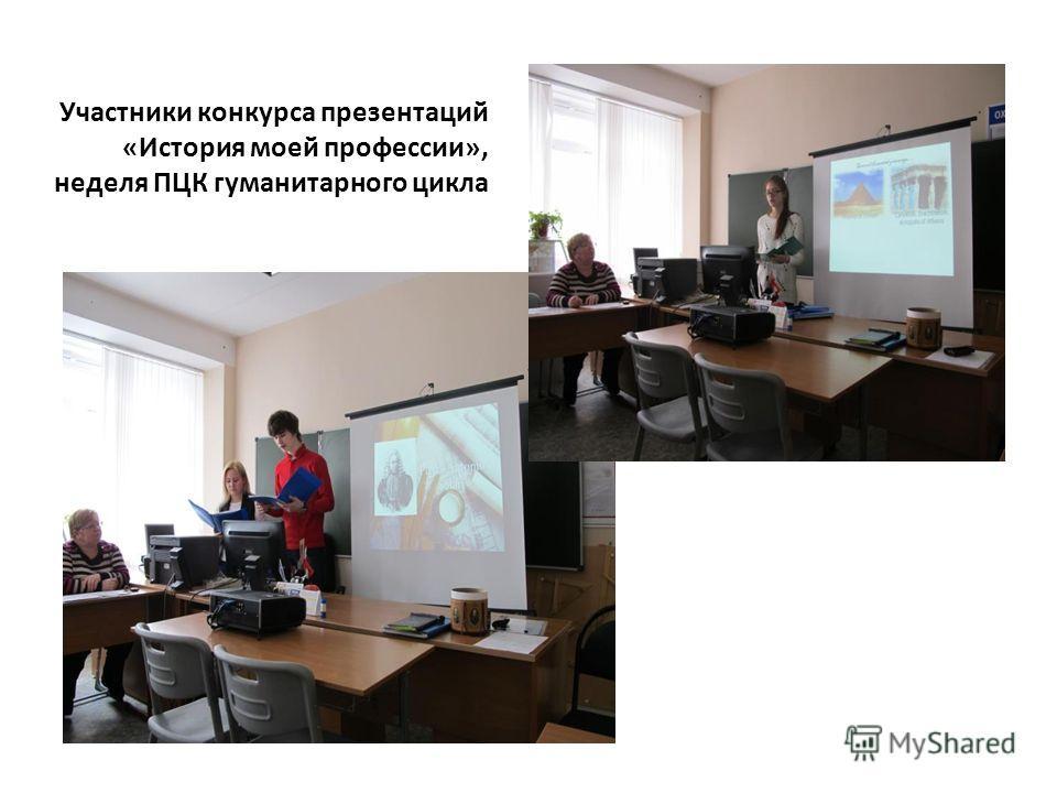 Участники конкурса презентаций «История моей профессии», неделя ПЦК гуманитарного цикла