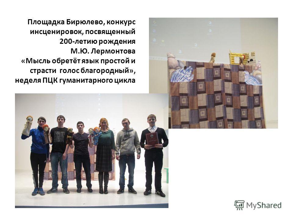 Площадка Бирюлево, конкурс инсценировок, посвященный 200-летию рождения М.Ю. Лермонтова «Мысль обретёт язык простой и страсти голос благородный», неделя ПЦК гуманитарного цикла