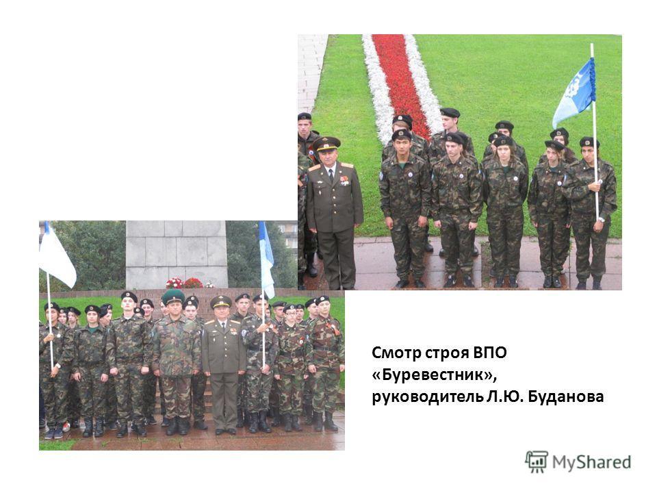 Смотр строя ВПО «Буревестник», руководитель Л.Ю. Буданова