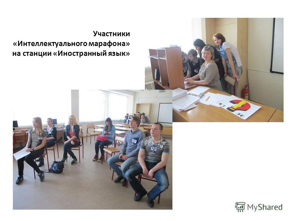 Участники «Интеллектуального марафона» на станции «Иностранный язык»