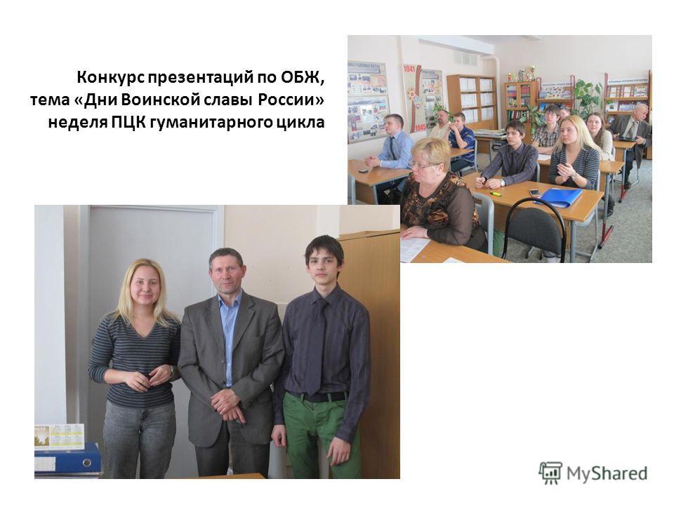 Конкурс презентаций по ОБЖ, тема «Дни Воинской славы России» неделя ПЦК гуманитарного цикла