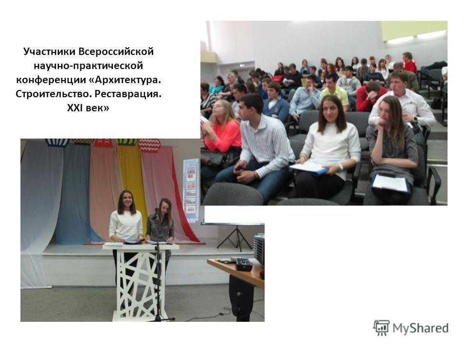 Участники Всероссийской научно-практической конференции «Архитектура. Строительство. Реставрация. XXI век»
