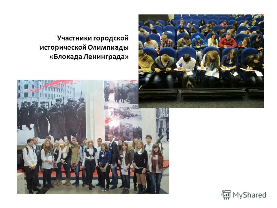Участники городской исторической Олимпиады «Блокада Ленинграда»