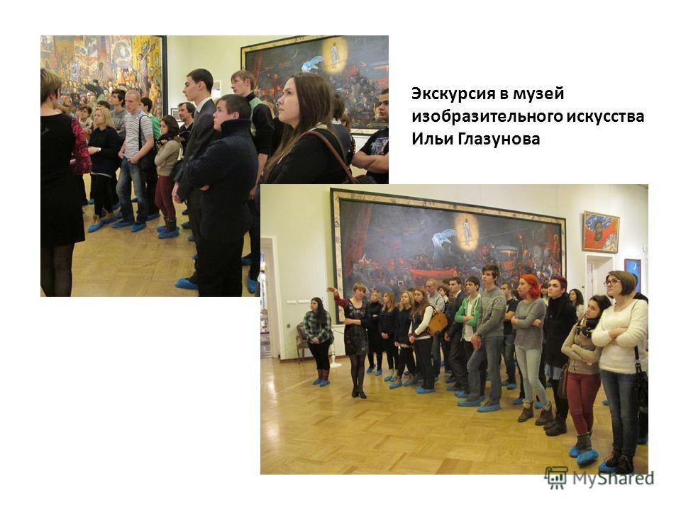 Экскурсия в музей изобразительного искусства Ильи Глазунова