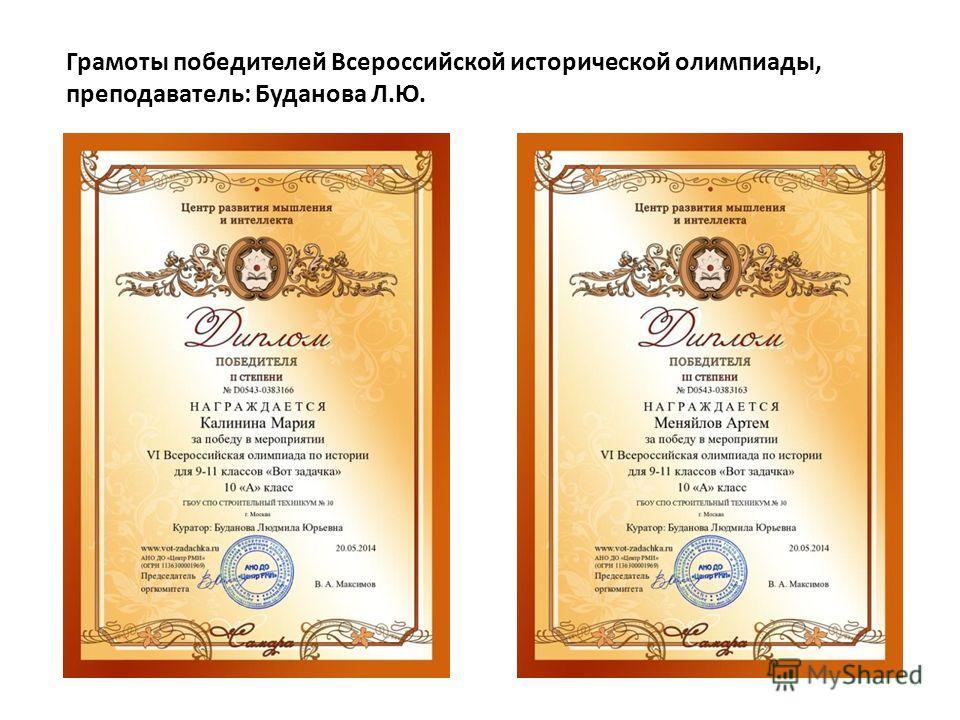 Грамоты победителей Всероссийской исторической олимпиады, преподаватель: Буданова Л.Ю.