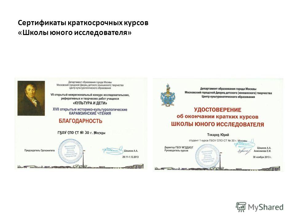 Сертификаты краткосрочных курсов «Школы юного исследователя»