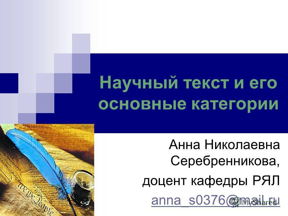 Научный текст и его основные категории Анна Николаевна Серебренникова, доцент кафедры РЯЛ anna_s0376@mail.ru