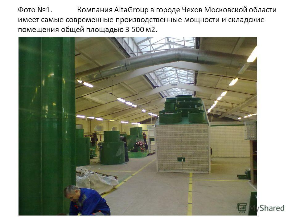 Фото 1. Компания AltaGroup в городе Чехов Московской области имеет самые современные производственные мощности и складские помещения общей площадью 3 500 м 2.