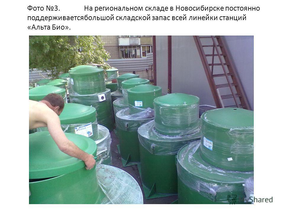 Фото 3. На региональном складе в Новосибирске постоянно поддерживаетсябольшой складской запас всей линейки станций «Альта Био».
