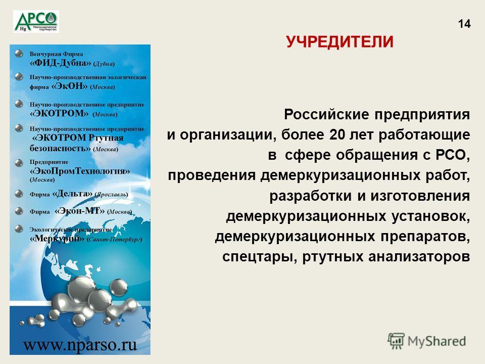УЧРЕДИТЕЛИ Российские предприятия и организации, более 20 лет работающие в сфере обращения с РСО, проведения демеркуризационных работ, разработки и изготовления демеркуризационных установок, демеркуризационных препаратов, спецтары, ртутных анализатор