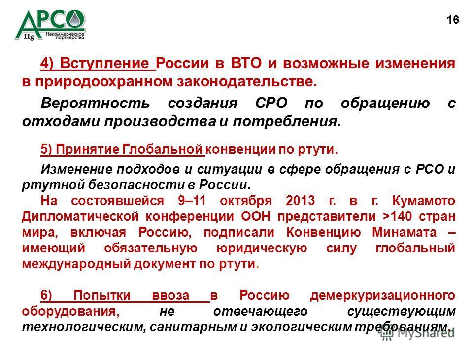4) Вступление России в ВТО и возможные изменения в природоохранном законодательстве. Вероятность создания СРО по обращению с отходами производства и потребления. 5) Принятие Глобальной конвенции по ртути. Изменение подходов и ситуации в сфере обращен