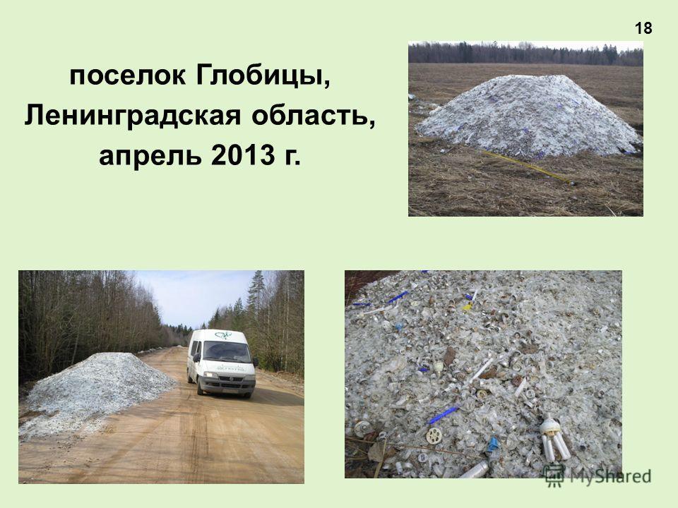 поселок Глобицы, Ленинградская область, апрель 2013 г. 18