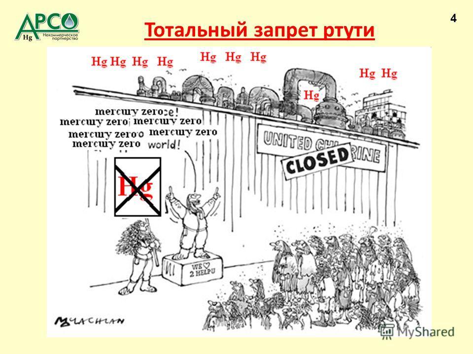 Тотальный запрет ртути 4