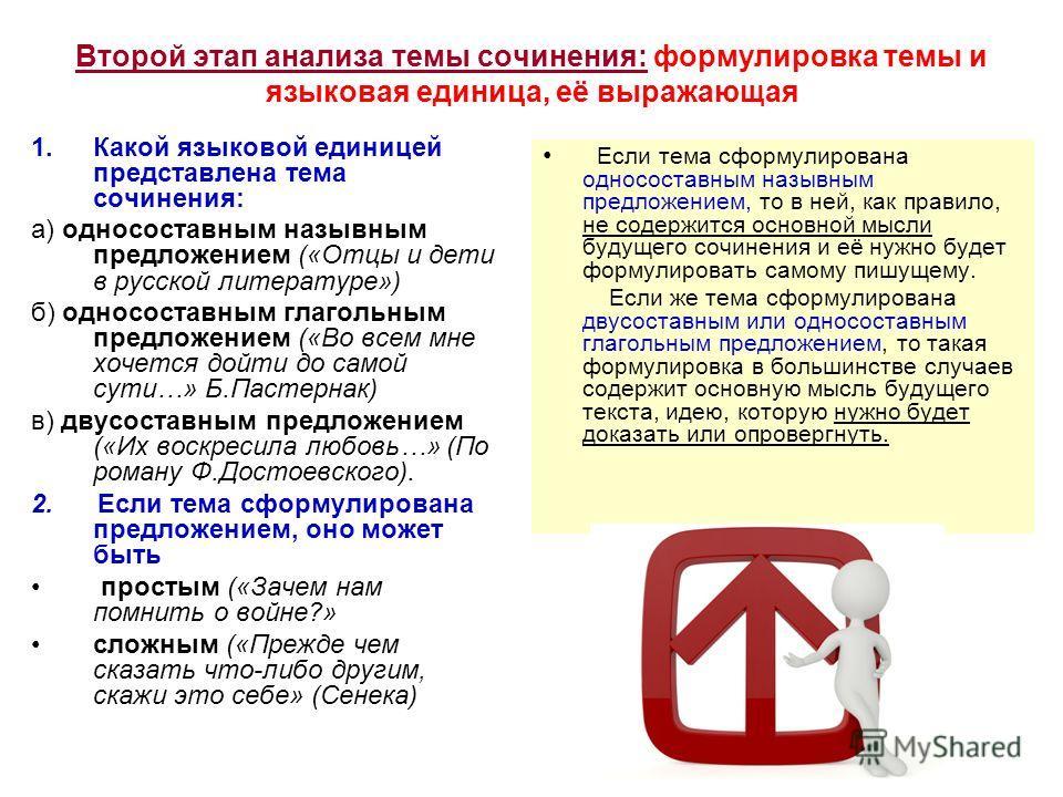 Второй этап анализа темы сочинения: формулировка темы и языковая единица, её выражающая 1. Какой языковой единицей представлена тема сочинения: а) односоставным назывным предложением («Отцы и дети в русской литературе») б) односоставным глагольным пр