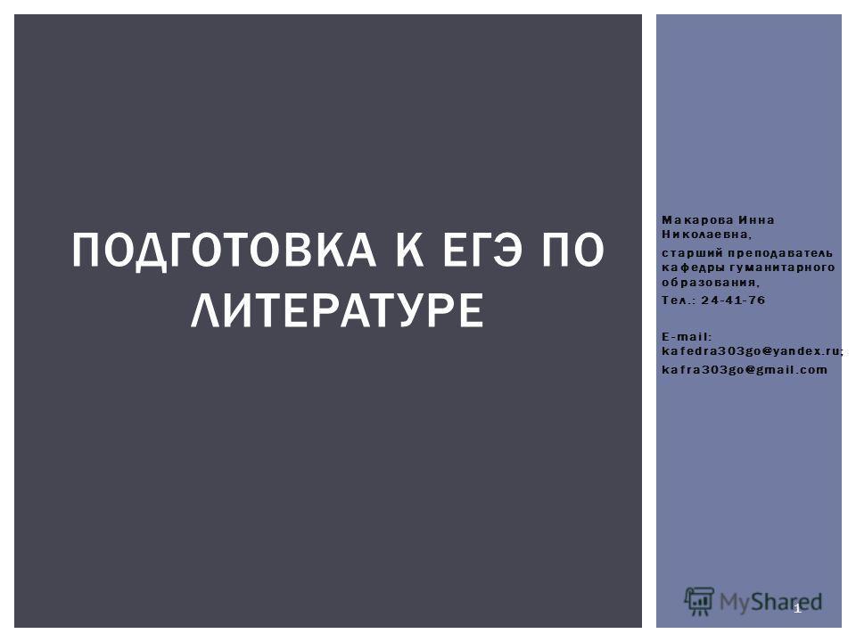 Макарова Инна Николаевна, старший преподаватель кафедры гуманитарного образования, Тел.: 24-41-76 E-mail: kafedra303go@yandex.ru; kafra303go@gmail.com ПОДГОТОВКА К ЕГЭ ПО ЛИТЕРАТУРЕ 1