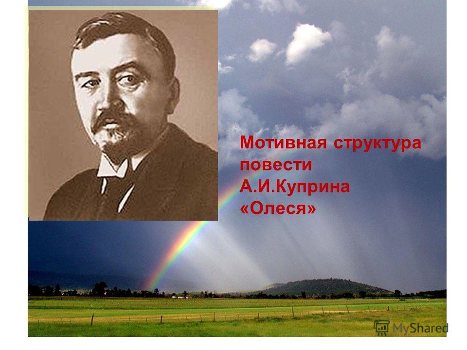 Мотивная структура повести А.И.Куприна «Олеся»